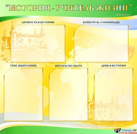 Стенд  История - учитель жизни в кабинет истории золотисто-зеленый 1700*770мм Изображение #3