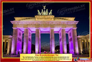 Комплект стендов Достопримечательности Германии для кабинета немецкого языка в золотисто-бордовых тонах  215*310 мм, 310*210 мм Изображение #1