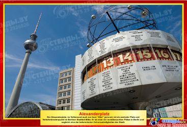 Комплект стендов Достопримечательности Германии для кабинета немецкого языка в золотисто-бордовых тонах  215*310 мм, 310*210 мм Изображение #9