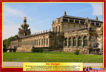 Комплект стендов Достопримечательности Германии для кабинета немецкого языка в золотисто-бордовых тонах  215*310 мм, 310*210 мм Изображение #5