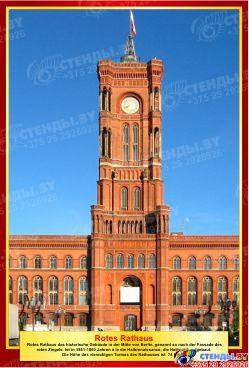 Комплект стендов Достопримечательности Германии для кабинета немецкого языка в золотисто-бордовых тонах  215*310 мм, 310*210 мм Изображение #4
