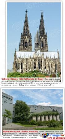Стенд Достопримечательности Германии в голубых тонах 600*750 мм Изображение #1