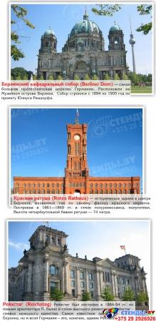 Стенд Достопримечательности Германии в голубых тонах 600*750 мм Изображение #3
