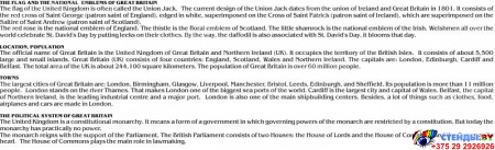 Стенд UNITED KINGDOM в золотистых тонах в кабинет английского языка 600*750 мм Изображение #1