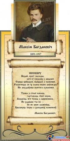 Стенд-композиция Святло роднага слова  с Мицкевичем и Богдановичем 1900*800мм Изображение #2
