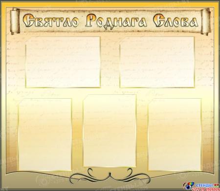 Стенд-композиция Святло роднага слова  с Мицкевичем и Богдановичем 1900*800мм Изображение #3