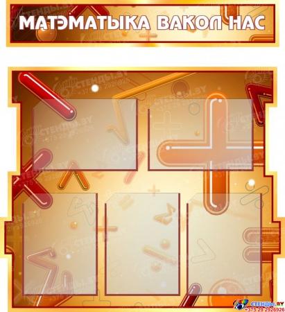 Стенд в кабинет Математики Матэматыка вакол нас на белорусском языке с формулами 1800*995мм Изображение #1