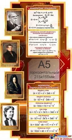 Стенд в кабинет Математики Матэматыка вакол нас на белорусском языке с формулами 1800*995мм Изображение #2