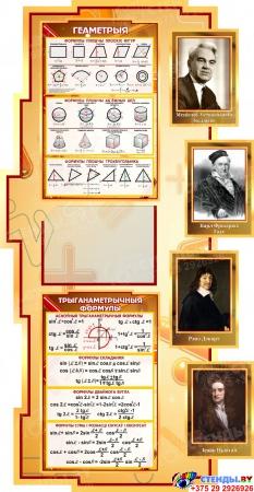 Стенд в кабинет Математики Матэматыка вакол нас на белорусском языке с формулами 1800*995мм Изображение #3