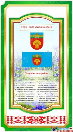 Стенд-композиция Символика Республики Беларусь и Вашего города на белорусском языке 1690*1730 мм Изображение #2