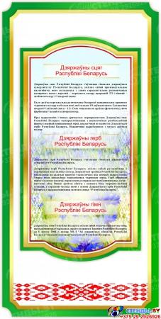 Стенд-композиция Символика Республики Беларусь и Вашего города на белорусском языке 1690*1730 мм Изображение #3