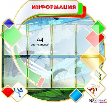 Стенд-композиция Спортивная жизнь школы  в бело-зелёно-красных  с голубым тонах 2850*1300 мм Изображение #1