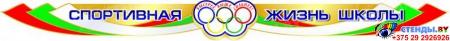 Стенд-композиция Спортивная жизнь школы  в бело-зелёно-красных  с голубым тонах 2850*1300 мм Изображение #2
