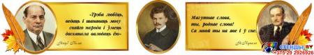 Стендовая композиция Святло роднага слова  в кабинет белорусского языка и литературы в золотистых тонах 1890 *1280мм Изображение #1