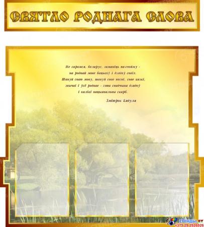 Стендовая композиция Святло роднага слова  в кабинет белорусского языка и литературы в золотистых тонах 1890 *1280мм Изображение #2