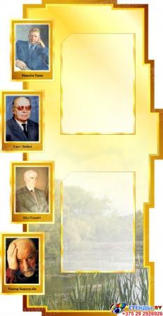 Стендовая композиция Святло роднага слова  в кабинет белорусского языка и литературы в золотистых тонах 1890 *1280мм Изображение #3