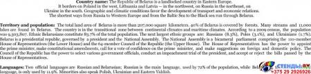 Стенд Достопримечательности Беларуси на английском языке 600*750 мм Изображение #3