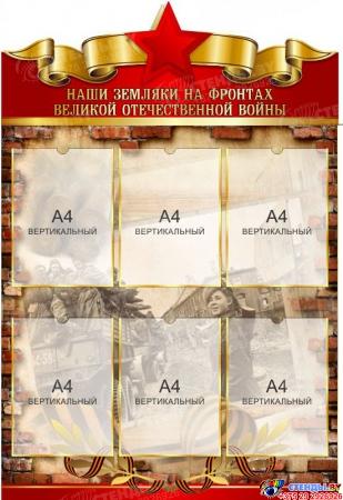 Стенд Наши земляки на фронтах Великой Отечественной войны №2 размер 760*1100мм
