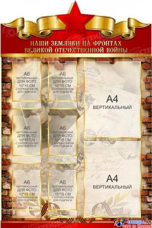 Стенд Наши земляки на фронтах Великой Отечественной войны с карманами под фото размер 600*900 мм