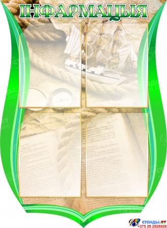 Стендовая композиция Вакол Свету. Родны край на белорусском языке в кабинет географии 1800*1050мм Изображение #2