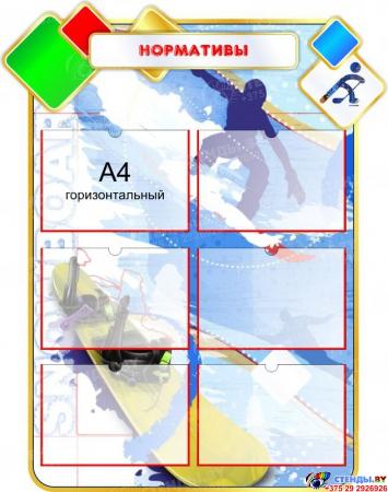 Стенд композиция Спортивная жизнь школы в голубых тонах с красно-зелёной шапкой 2320*1240 мм Изображение #4