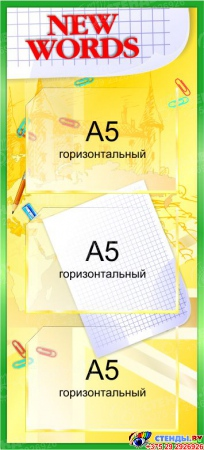 Стенд New words в зелено-желтых тонах 300*660мм