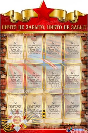 Стенд Ничто не забыто, никто не забыт на тему Великой Отечественной войны размер 600*900мм