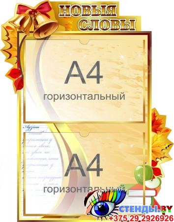 Стенд Новыя словы на белорусском языке в золотисто-коричневых тонах 450*580мм