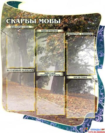 Стенд для кабинета белорусского языка и литературы Скарбы мовы с парком 1650 х1000 мм Изображение #1
