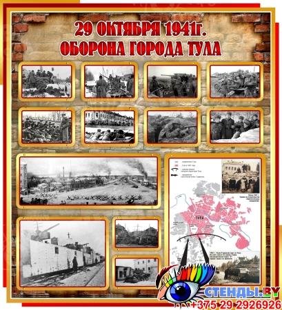 Стенд Оборона г.Тула 29 октября 1941г.  ВОВ 1000*1100мм