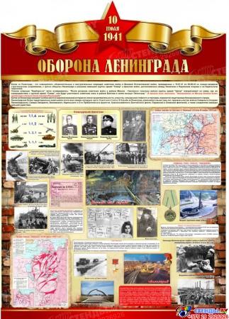 Стенд Оборона Ленинграда на тему  ВОВ размер 790*1100 мм без карманов