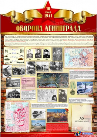 Стенд Оборона Ленинграда на тему  ВОВ размер 790*1100 мм