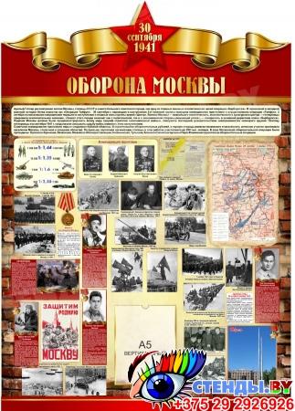 Стенд Оборона Москвы на тему  ВОВ размер 790*1100мм