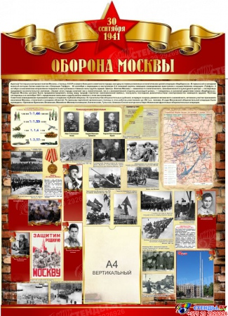 Стенд Оборона Москвы на тему  ВОВ размер 900*1250мм
