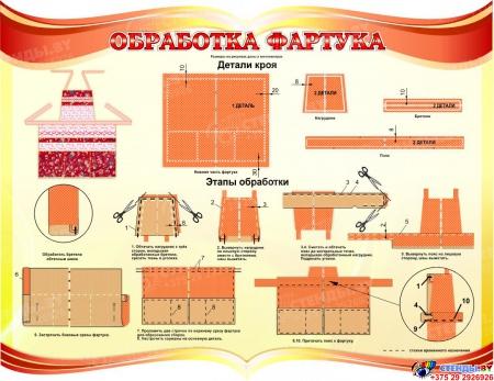 Стенд Обработка фартука для  кабинета трудового обучения в золотисто-красных тонах 900*700мм