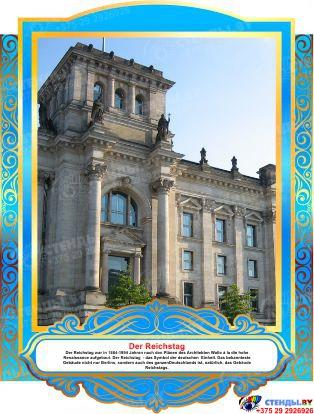Комплект фигурных стендов Достопримечательности Германии для кабинета немецкого языка в золотисто-голубых  тонах 270*350 мм, 350*270 мм Изображение #9