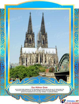 Комплект фигурных стендов Достопримечательности Германии для кабинета немецкого языка в золотисто-голубых  тонах 270*350 мм, 350*270 мм Изображение #8