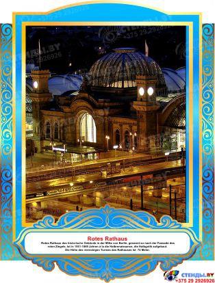 Комплект фигурных стендов Достопримечательности Германии для кабинета немецкого языка в золотисто-голубых  тонах 270*350 мм, 350*270 мм Изображение #5
