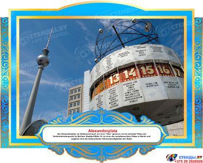 Комплект фигурных стендов Достопримечательности Германии для кабинета немецкого языка в золотисто-голубых  тонах 270*350 мм, 350*270 мм Изображение #2