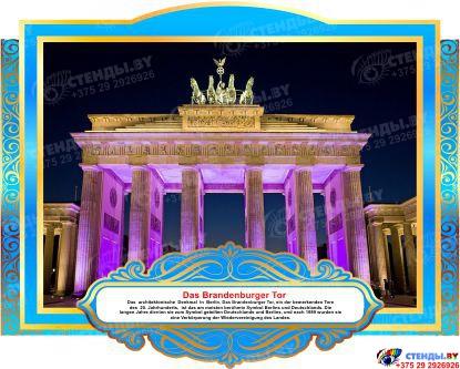 Комплект фигурных стендов Достопримечательности Германии для кабинета немецкого языка в золотисто-голубых  тонах 270*350 мм, 350*270 мм Изображение #10