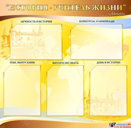 Стенд История - учитель жизни в кабинет истории золотисто-коричневый  1700*770мм Изображение #3