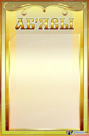 Стенд Объявления на белорусском языке в золотисто-оливковых тонах 280*430 мм