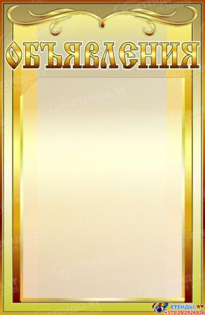 Стенд Объявления в золотисто-оливковых тонах 280х430 мм