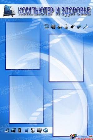 Стенды Компьютерные в класс информатики  900*600мм Изображение #4