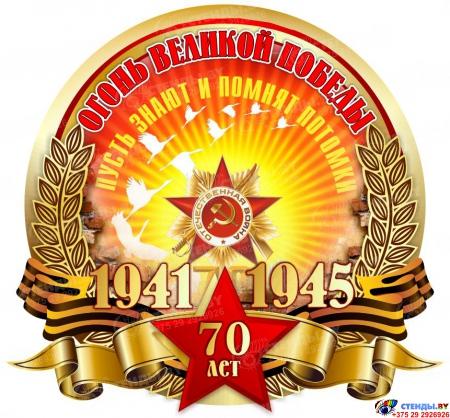 Стенд Огонь Великой Победы 600*560мм