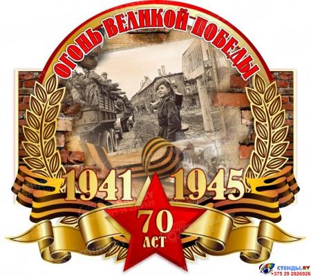 Стенд Огонь великой победы 70 лет на тему Великой Отечественной войны размер 650*750мм