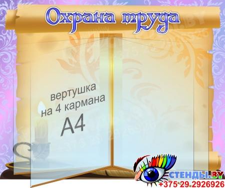 Стенд охрана труда в кабинет русского языка с вертушкой 520*420 мм