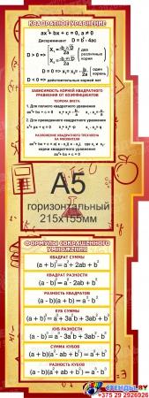Стенд в кабинет Математики Математика вокруг нас с формулами  2506*957мм Изображение #3