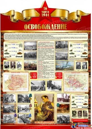 Стенд Освобождение (Беларуси, Украины, Прибалтики и Восточной Европы) на тему  ВОВ размер 790*1100мм без карманов