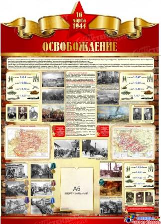 Стенд Освобождение (Беларуси, Украины, Прибалтики и Восточной Европы) на тему  ВОВ размер 790*1100мм